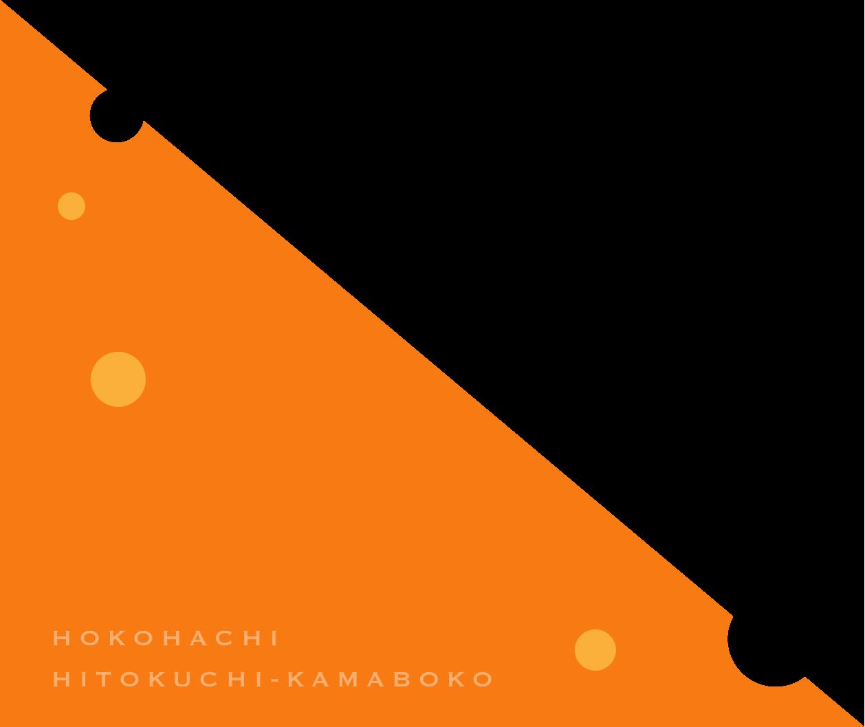 HOKOHACHI HITOKUCHI-KAMABOKO